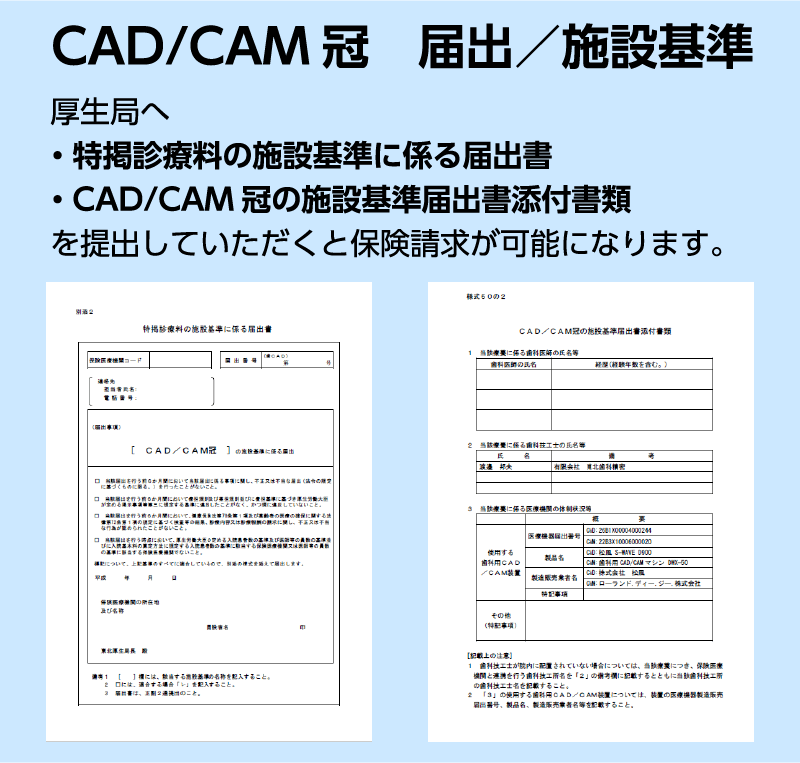 CAD/CAM冠 届出/施設基準